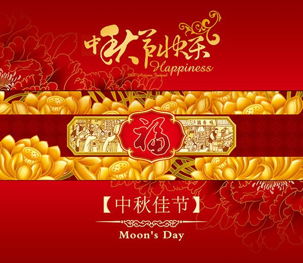 中秋节快乐_素材中国sccnn.com