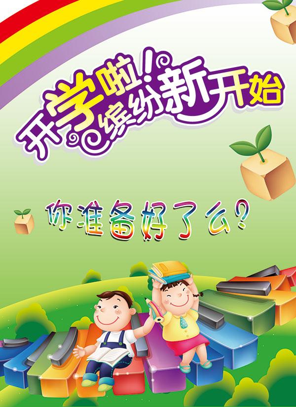 卡通,开学啦,宣传,海报,开学季,小学,3d,立体,钢琴键盘,卡通小人,男孩图片