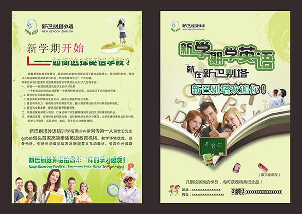 家庭成员海报英语作业