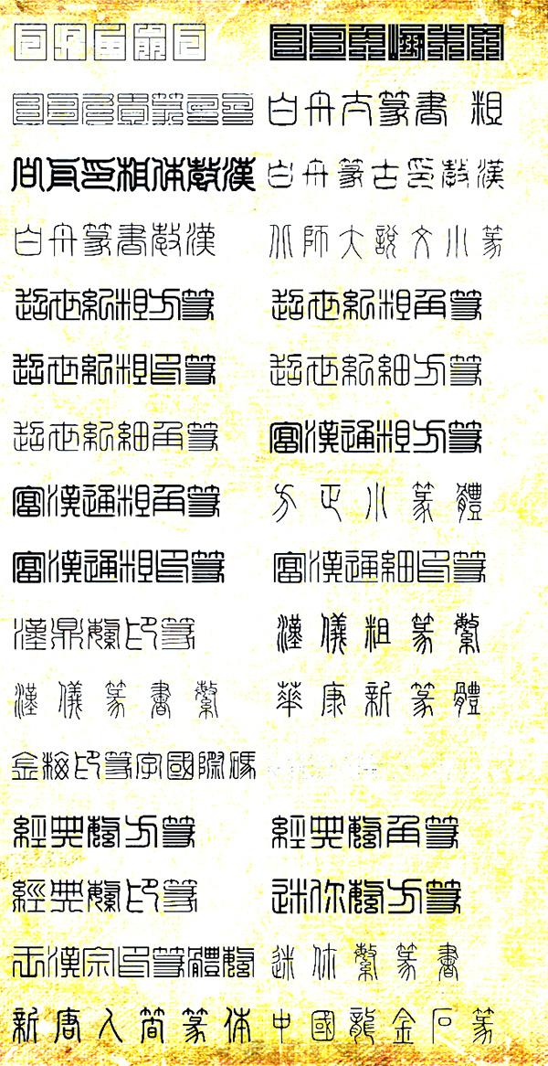 32款篆书字体包
