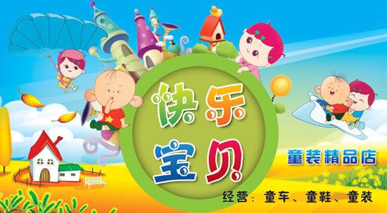 摩天轮,儿童乐园,童装广告,品牌童装,服装服饰宣传海报图片素材,免费