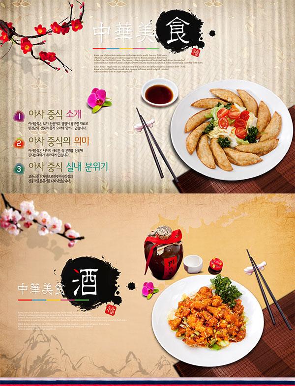 中华美食海报