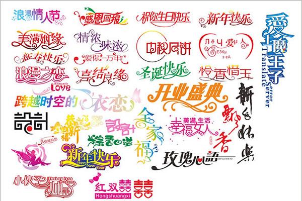 喜结良缘,新年快乐,开业盛典,感恩回报,生日快乐,圣诞快乐,中秋节字体图片
