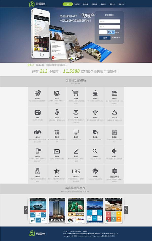 网页设计素材,滑动导航条,网站设计元素,会员登录界面,微房产,房产app