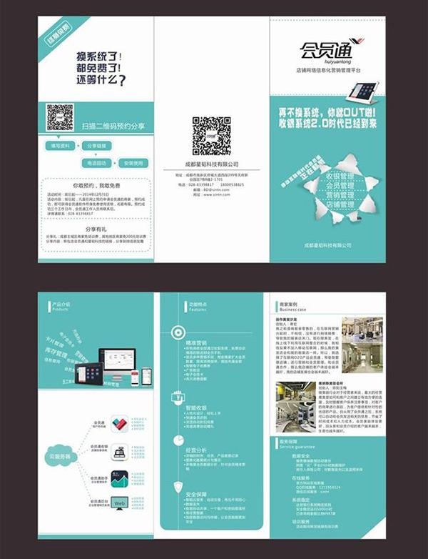 企业软件宣传折页图片