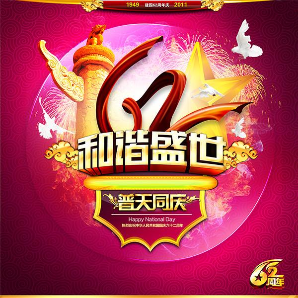 宣传,海报,大气,创意,海报设计,周年庆,和平鸽,烟花,丝带,红绸带,国庆