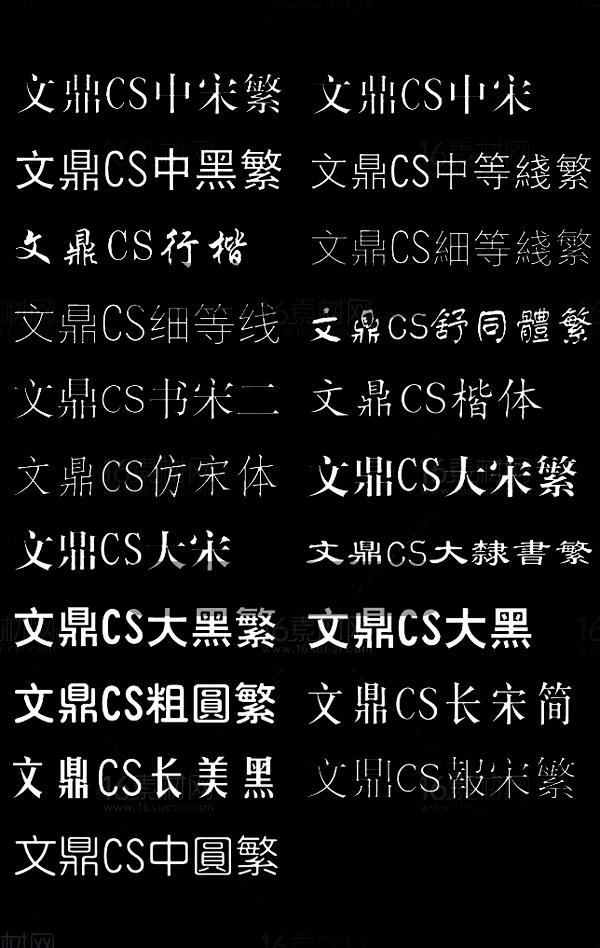 文鼎CS字库打包