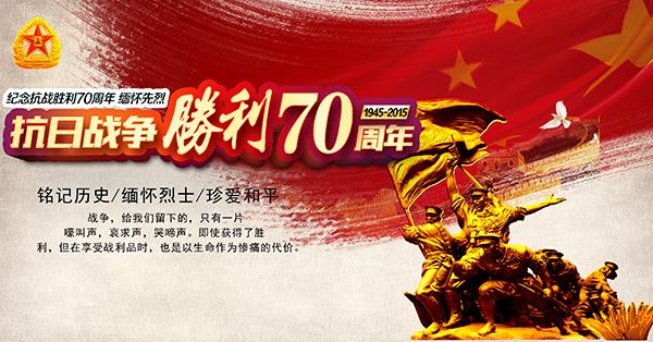 抗战胜利70周年_素材中国sccnn.com