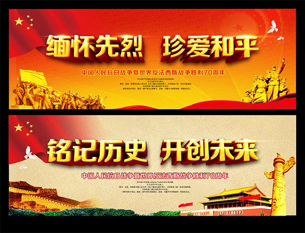 抗战胜利70周年宣传海报,五星红旗,和平鸽,铭记历史,开创未来,万里