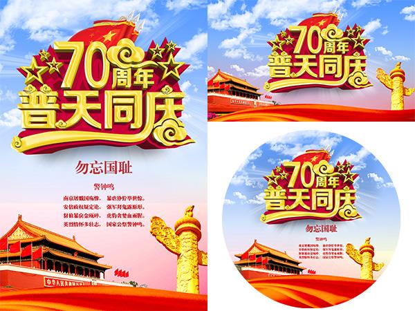 抗战胜利70周年宣传海报五星红旗蓝天白云国庆宣传海报天安门广场立体图片