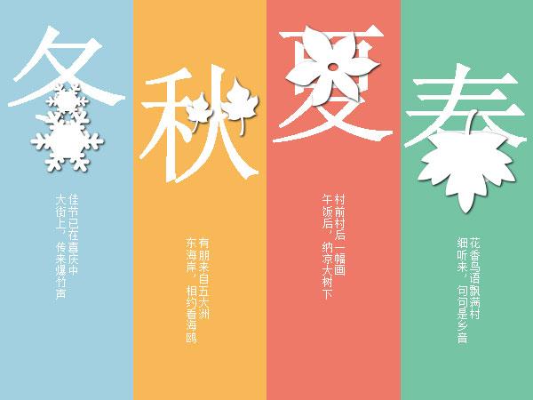 四季海报,海报模板,春夏秋冬海报,简约背景海报,简约季节宣传海报设计