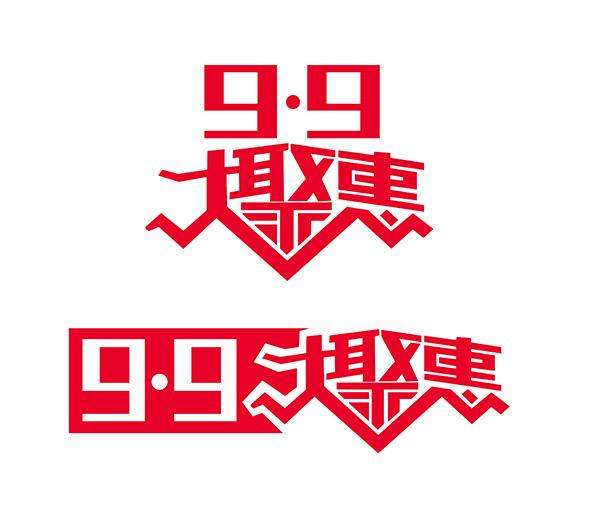 99大聚惠logo