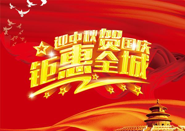 0 点 关键词: 迎中秋贺国庆宣传海报,迎中秋,欢度国庆,国庆节快乐