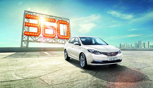 荣威360汽车海报高清图片