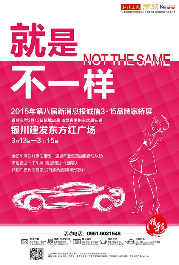 汽车展会宣传单高清图片