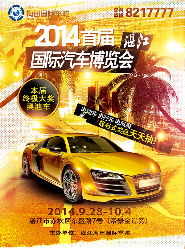 国际汽车博览会海报psd素材下载,汽车博览会,汽车展会宣传海报,汽车节