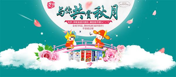 幼儿园中秋节卡通海报