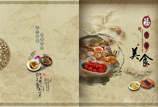 中华美食美食悠广场唐画册图片