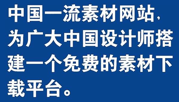 logo专用中文字体_交通标志专用字体_素材中国sccnn.com