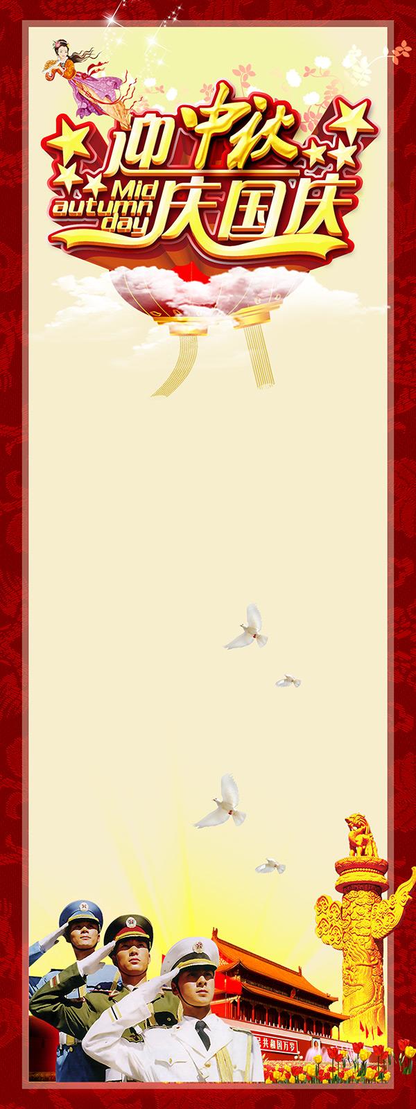 欢度国庆,黄金周,喜迎中秋,中秋佳节,中秋节吊旗,中秋展板,国庆dm