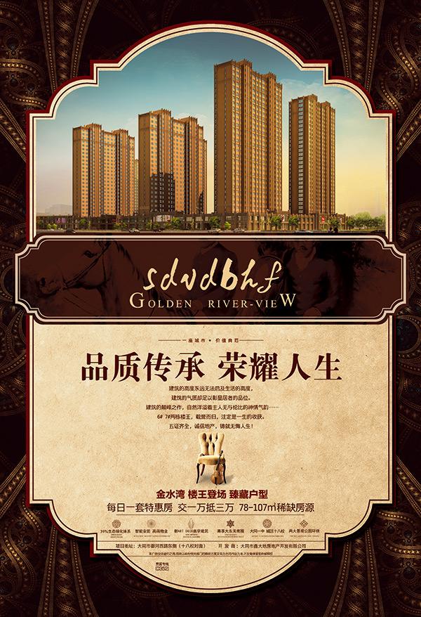 欧式房产广告,大气地产海报,复古房产广告,欧式建筑宣传海报,品质传承