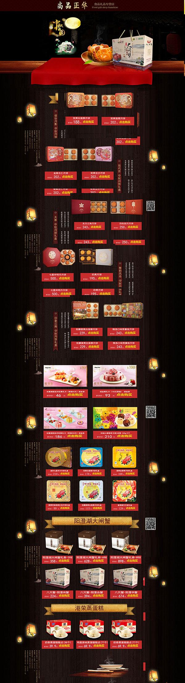 素材分类: 网页所需点数: 0 点 关键词: 淘宝天猫中秋节礼品店铺装修图片