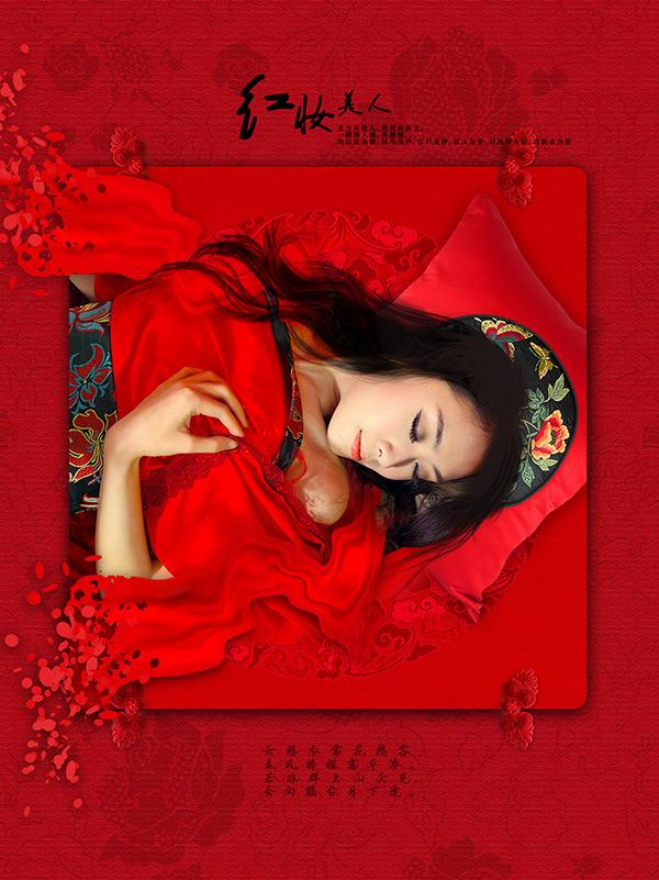 红妆_红妆美人婚庆创意