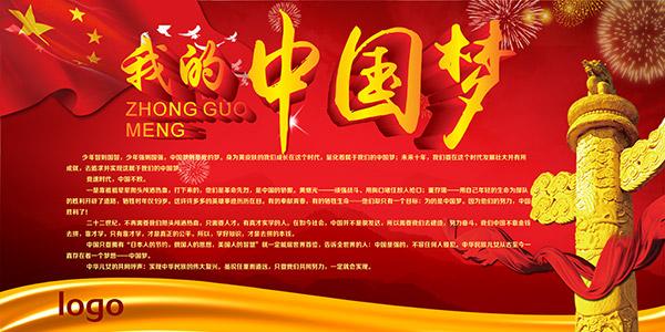 中国梦,五星红旗