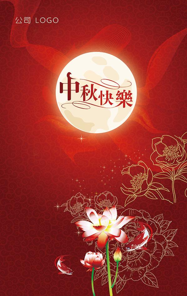 中秋快乐海报_素材中国sccnn.com图片