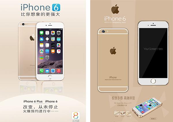 iphone6手机海报