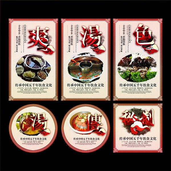 汤,色,爽,传,秘制,食品海报,美食招贴,美食宣传,美食海报,菜单设计,美