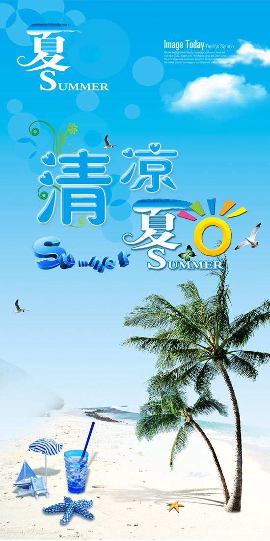 清凉夏日夏季宣传海报psd,海滨沙滩,海滩,椰树,海星,沙滩椅,夏天沙滩