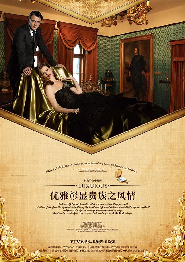 素材分类: 平面广告所需点数: 0 点 关键词: 贵族风情欧式古典房地产