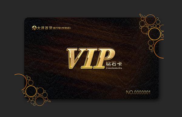 中国联通钻石卡会员_木纹VIP钻石卡_素材中国sccnn.com