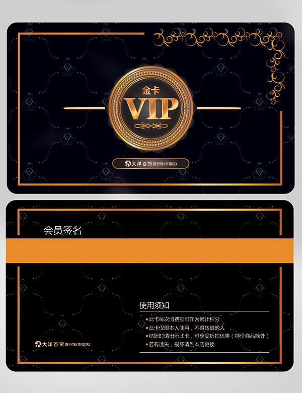 vip图片,vip模板下载,高档vip卡设计,欧式vip卡,折扣卡,积分卡,优惠