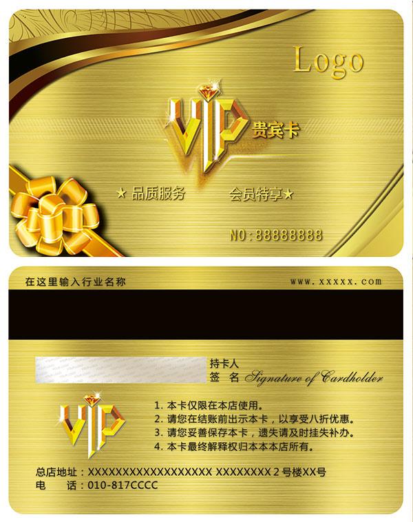 中国联通钻石卡会员_金色VIP贵宾卡_素材中国sccnn.com