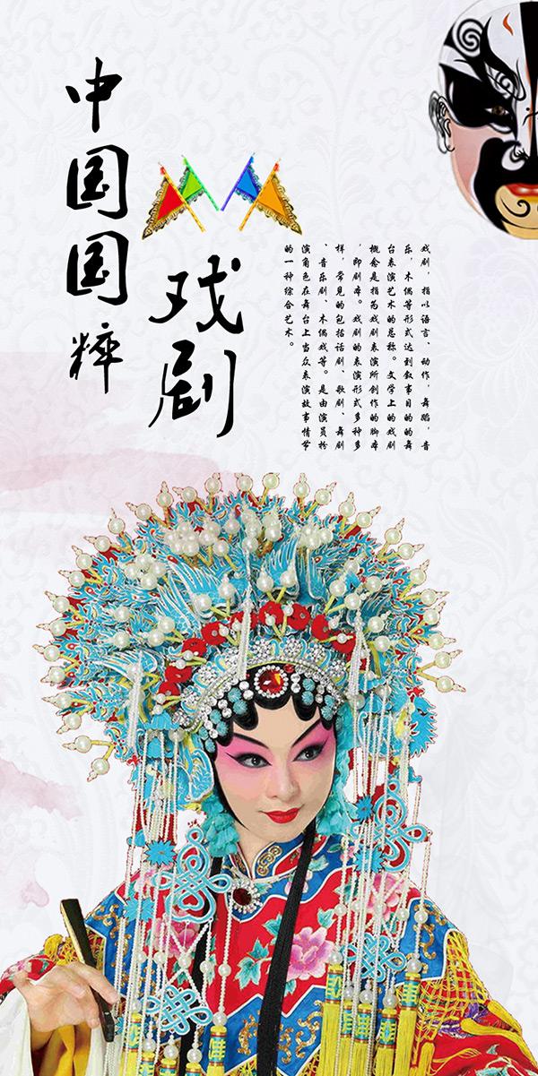 京剧中国风的人物图片