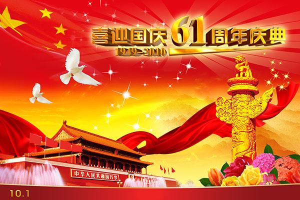 喜迎国庆61周年图片