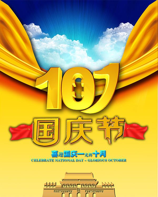64周年,国庆,国庆64周年,国庆促销,国庆海报,国庆节晚会,红旗,花,欢度