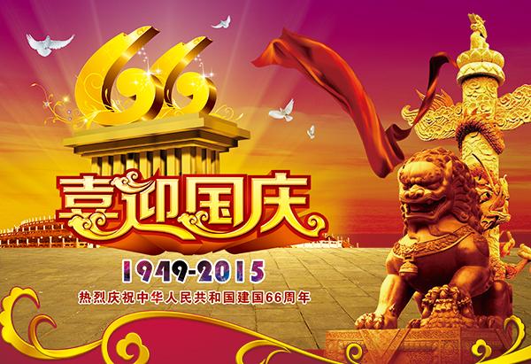 礼惠国庆,国庆海报设计,国庆节促销海报,国庆节海报设计,国庆节促销