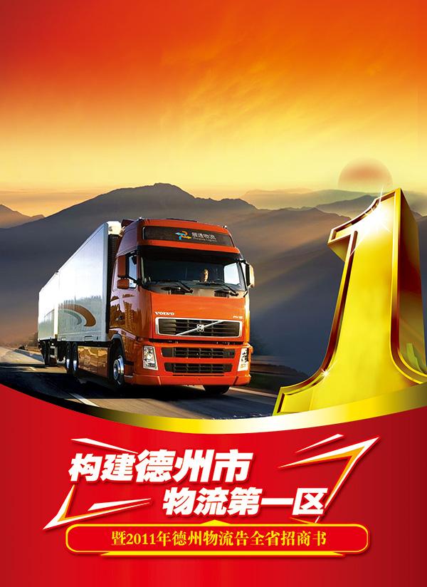重型卡车物流海报