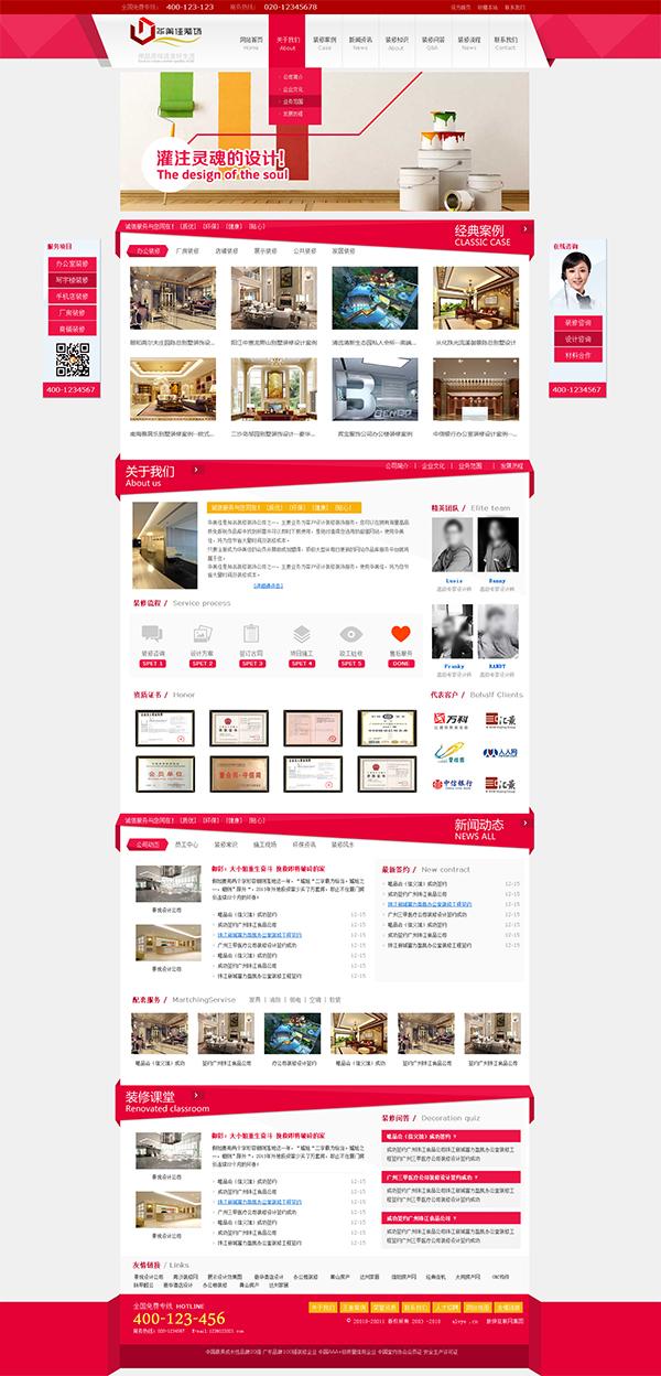装饰公司网站模板