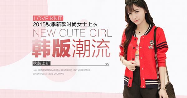 韩版女装,淘宝女装海报