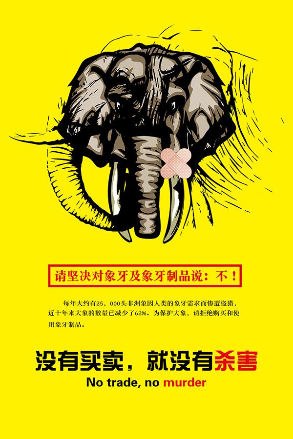 保护动物公益广告语,保护濒危动物海报