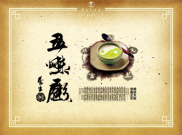 中国风养生粥海报设计