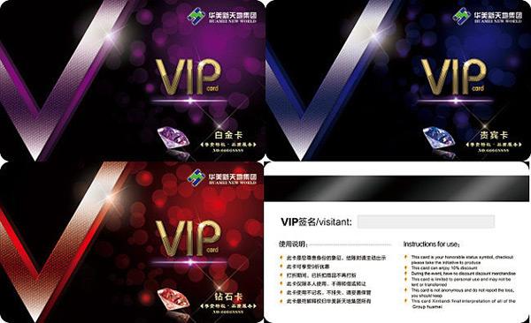中国联通钻石卡会员_VIP钻石会员卡_素材中国sccnn.com