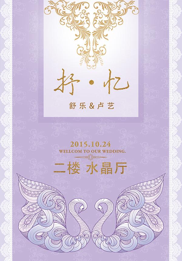 婚礼主题,欧式花纹