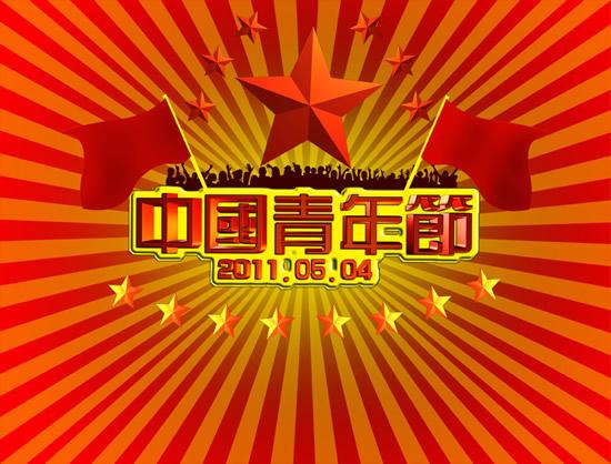 中国青年节海报
