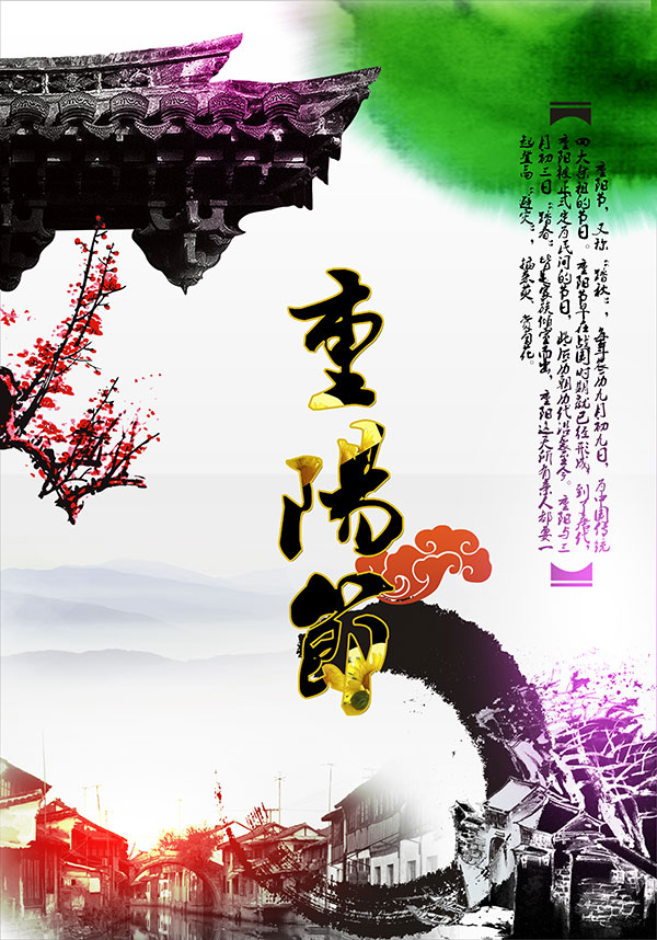 古建筑,梅花,水墨,水乡,古典重阳节海报psd素材下载,水墨重阳节海报