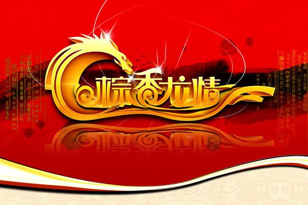 端午节棕香龙情